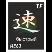 """Трафарет ИЕ63 """"БЫСТРЫЙ"""""""