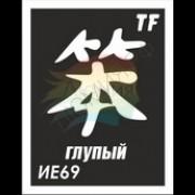 """Трафарет ИЕ69 """"ГЛУПЫЙ"""""""