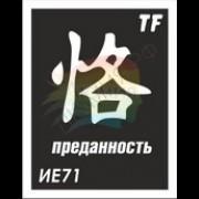 """Трафарет ИЕ71 """"ПРЕДАННОСТЬ"""""""