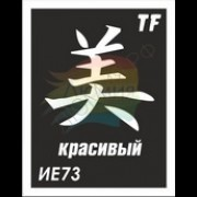 """Трафарет ИЕ73 """"КРАСИВЫЙ"""""""