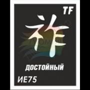 """Трафарет ИЕ75 """"ДОСТОЙНЫЙ"""""""