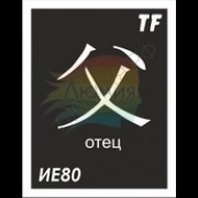"Трафарет ИЕ80 ""ОТЕЦ"""