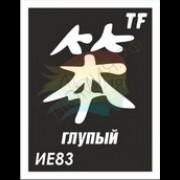 """Трафарет ИЕ83 """"ГЛУПЫЙ"""""""