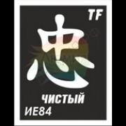 """Трафарет ИЕ84 """"ЧИСТЫЙ"""""""