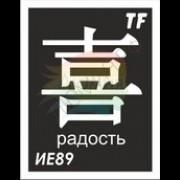 """Трафарет ИЕ89 """"РАДОСТЬ"""""""