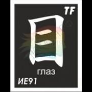 """Трафарет ИЕ91 """"ГЛАЗ"""""""