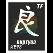 "Трафарет ИЕ93 ""ВИРТУОЗ"""
