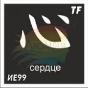 Трафарет ИЕ99 СЕРДЦЕ