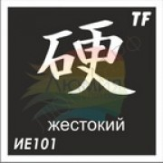 "Трафарет ИЕ101 ""ЖЕСТОКИЙ"""