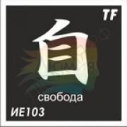 "Трафарет ИЕ103 ""СВОБОДА"""