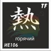 """Трафарет ИЕ106 """"ГОРЯЧИЙ"""""""