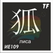 """Трафарет ИЕ109 """"ЛИСА"""""""