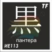 "Трафарет ИЕ113 ""ПАНТЕРА"""