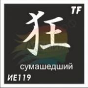 """Трафарет ИЕ119 """"СУМАШЕДШИЙ"""""""