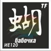 "Трафарет ИЕ120 ""БАБОЧКА"""