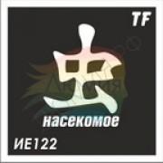 """Трафарет ИЕ122 """"НАСЕКОМОЕ"""""""