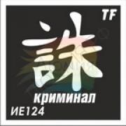 """Трафарет ИЕ124 """"КРИМИНАЛ"""""""