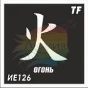 """Трафарет ИЕ126 """"ОГОНЬ"""""""