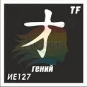 """Трафарет ИЕ127 """"ГЕНИЙ"""""""