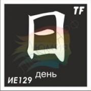 """Трафарет ИЕ129 """"ДЕНЬ"""""""