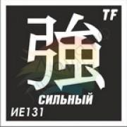 """Трафарет ИЕ131 """"СИЛЬНЫЙ"""""""
