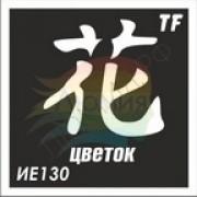 "Трафарет ИЕ130 ""ЦВЕТОК"""