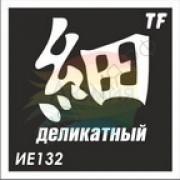 """Трафарет ИЕ132 """"ДЕЛИКАТНЫЙ"""""""