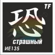 """Трафарет ИЕ135 """"СТРАШНЫЙ"""""""