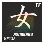 """Трафарет ИЕ136 """"ЖЕНЩИНА"""""""