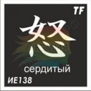 """Трафарет ИЕ138 """"СЕРДИТЫЙ"""""""