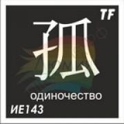 "Трафарет ИЕ143 ""ОДИНОЧЕСТВО"""