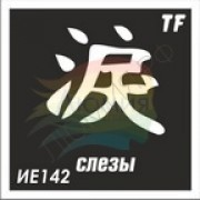 """Трафарет ИЕ142 """"СЛЁЗЫ"""""""