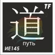 """Трафарет ИЕ145 """"ПУТЬ"""""""