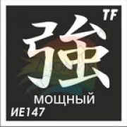 """Трафарет ИЕ147 """"МОЩНЫЙ"""""""