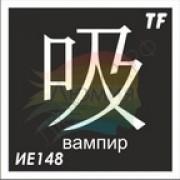 "Трафарет ИЕ148 ""ВАМПИР"""