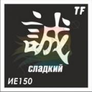 """Трафарет ИЕ150 """"СЛАДКИЙ"""""""