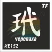 """Трафарет ИЕ152 """"ЧЕРЕПАХА"""""""