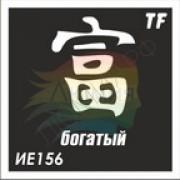 "Трафарет ИЕ156 ""БОГАТЫЙ"""