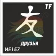 "Трафарет ИЕ157 ""ДРУЗЬЯ"""