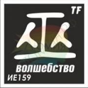"""Трафарет ИЕ159 """"ВОЛШЕБСТВО"""""""