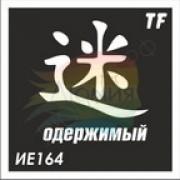"""Трафарет ИЕ164 """"ОДЕРЖИМЫЙ"""""""