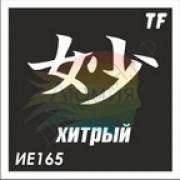 """Трафарет ИЕ165 """"ХИТРЫЙ"""""""