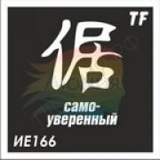 """Трафарет ИЕ166 """"САМОУВЕРЕННЫЙ"""""""