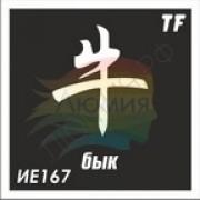 """Трафарет ИЕ167 """"БЫК"""""""