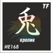 """Трафарет ИЕ168 """"КРОЛИК"""""""