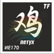 "Трафарет ИЕ170 ""ПЕТУХ"""