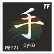 """Трафарет ИЕ171 """"РУКА"""""""