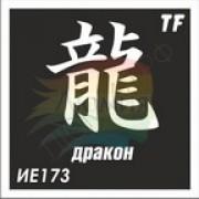"""Трафарет ИЕ173 """"ДРАКОН"""""""