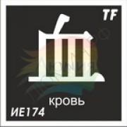 """Трафарет ИЕ174 """"КРОВЬ"""""""