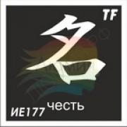 """Трафарет ИЕ177 """"ЧЕСТЬ"""""""
